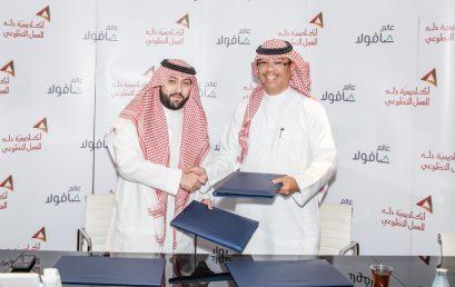 توقيع اتفاقية شراكة بين الأكاديمية وشركة مجموعة صافولا 16 / 9 / 2019م