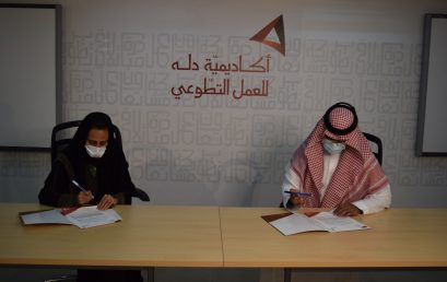 توقيع اتفاقية تعاون مع جمعية مراس