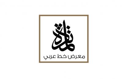 معرض تلمذة للخط العربي